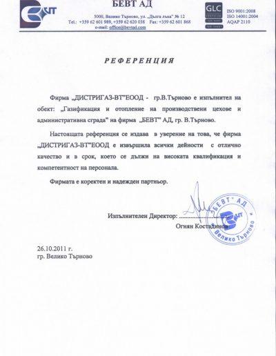 Бевт АД - В. Търново