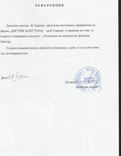 Дентален център В. Търново