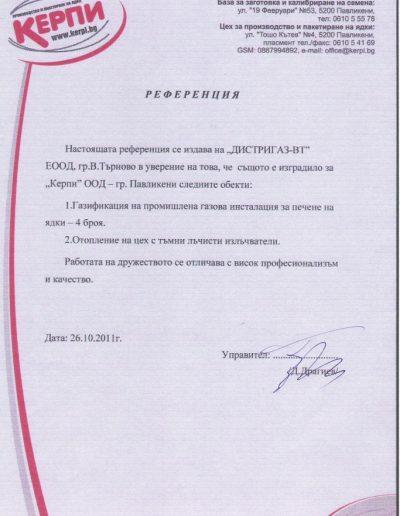 Керпи ООД - Павликени