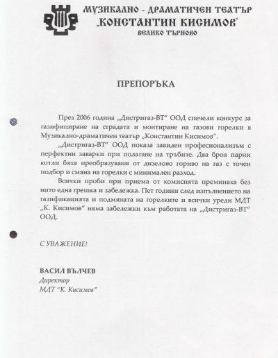 Музикално-Драматичен Театър