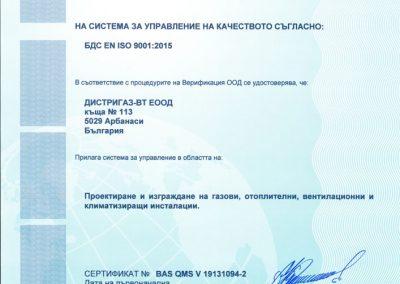 Сертификат ISO 9001-2015 - до 24.03.2022г._page-0001