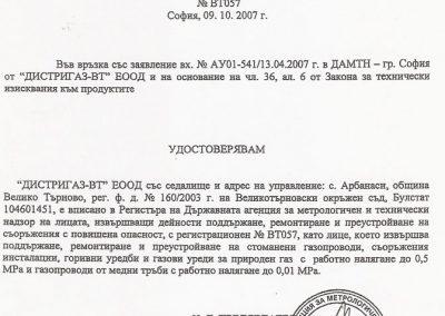 Удостоверение ВТ057 от 09.10.2007г. - ДАМТН - ПГ