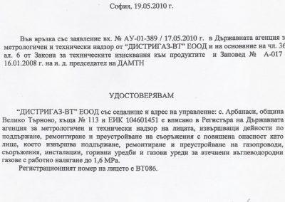 Удостоверение ВТ086 от 19.05.2010г. - ДАМТН - ВВГ