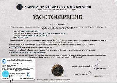 Удостоверение ЦПРС - ІІІгр. - до 30.09.20г._page-0001