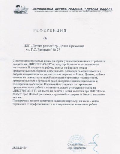 ЦДГ Детска радост - Долна Оряховица