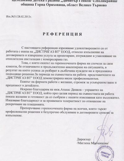 ЦДГ Д. Генков - Поликрайще